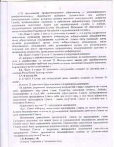 Устав 002