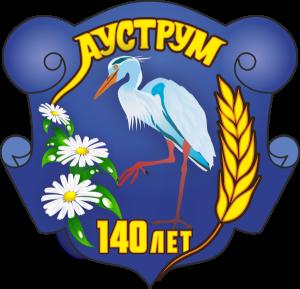 Ауструм_эмблема_герб