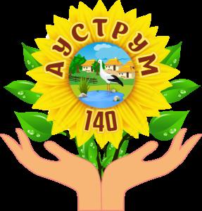 Ауструм_эмблема_логотип_подсолнух(1)
