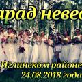 парад Нев